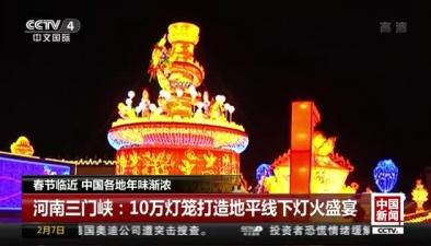 春節臨近 中國各地年味漸濃
