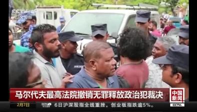 馬爾代夫最高法院撤銷無罪釋放政治犯裁決