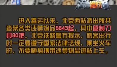 北京西站查獲紅秋褲包砍刀