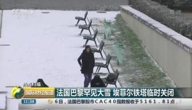法國巴黎罕見大雪 埃菲爾鐵塔臨時關閉