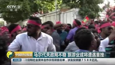 馬爾代夫政局不穩 旅遊業或將遭遇重挫