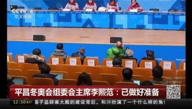 中國冬奧代表團正式入駐奧運村