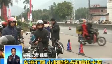 廣東肇慶:車流匯聚 小湘服務點迎摩托大軍