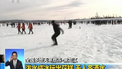 全國多地天寒地凍 黑龍江:潑水成冰玩出花樣 千人齊灑水