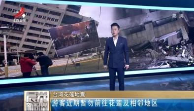 臺灣花蓮地震:遊客近期暫勿前往花蓮及相鄰地區
