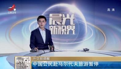 外交部提醒:中國公民赴馬爾代夫旅遊暫停