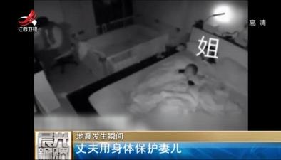 地震發生瞬間:丈夫用身體保護妻兒