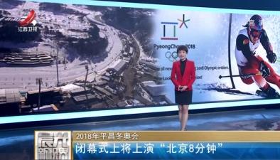 """2018年平昌冬奧會:閉幕式上將上演""""北京8分鐘"""""""