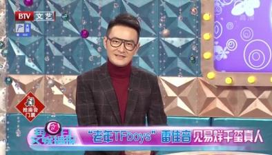 """""""老年TFboys""""雷佳音見易烊千璽真人"""
