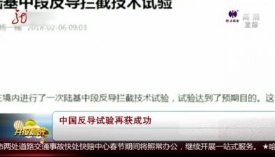 中國反導試驗再獲成功