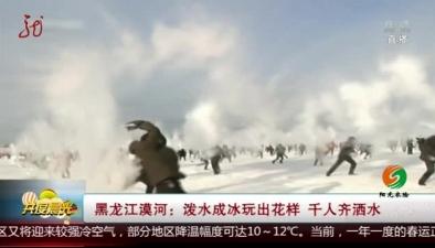 黑龍江漠河:潑水成冰玩出花樣 千人齊灑水