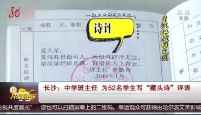 """長沙:中學班主任 為52名同學寫""""藏頭詩""""評語"""