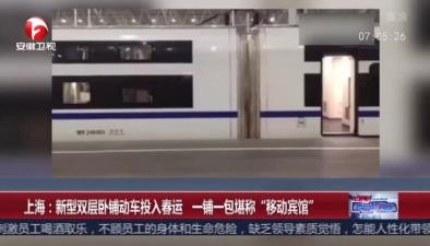 """上海:新型雙層臥鋪動車投入春運 一鋪一包堪稱""""移動賓館"""""""