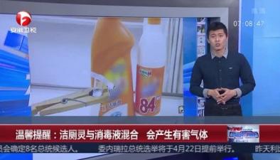 溫馨提醒:潔廁靈與消毒液混合 會産生有害氣體