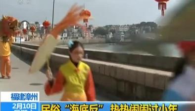 """福建漳州:民俗""""海底反"""" 熱熱鬧鬧過小年"""