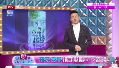 靳東 袁泉攜手獻唱BTV春晚
