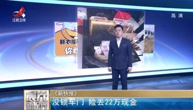 《新快報》:沒鎖車門 險丟22萬現金