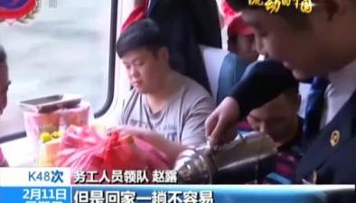 2018春運:K48次列車助300農民工順利回家