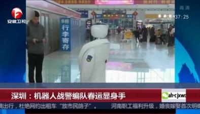 深圳:機器人戰警編隊春運顯身手