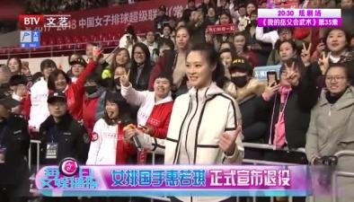 女排隊長惠若琪退役 上榜理由:揮手告別 只為更好的相遇