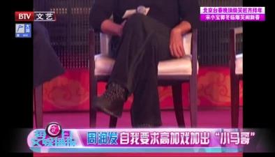 """周潤發自我要求高加戲加出""""小馬哥"""""""