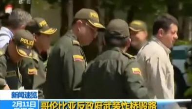 哥倫比亞反政府武裝炸橋毀路