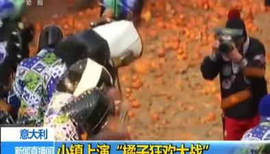 """意大利:小鎮上演""""橘子狂歡大戰"""""""