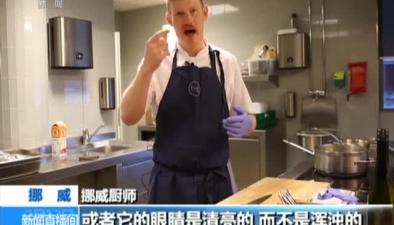 挪威:熟食三文魚 挪威人的別樣口味