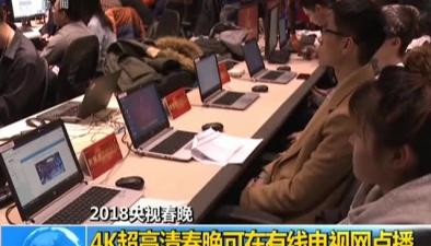 2018央視春晚:4K超高清春晚可在有線電視網點播