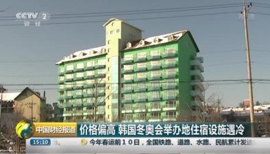 價格偏高 韓國冬奧會舉辦地住宿設施遇冷