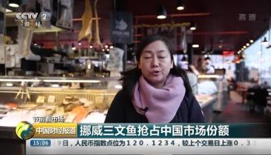 挪威三文魚搶佔中國市場份額