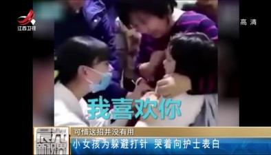 可惜這招並沒有用:小女孩為躲避打針 哭著向護士表白