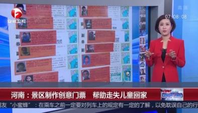 河南:景區制作創意門票 幫助走失兒童回家