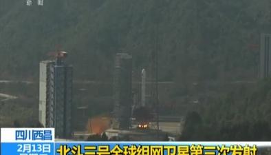 四川西昌:北鬥三號全球組網衛星第三次發射