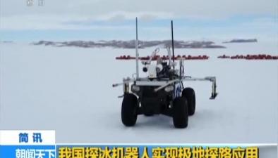 我國探冰機器人實現極地探路應用
