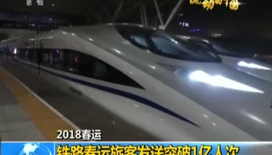 2018春運:鐵路春運旅客發送突破1億人次