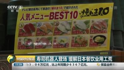 壽司機器人登場 緩解日本餐飲業用工荒