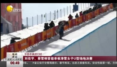 平昌冬奧進行時:劉佳宇、蔡雪桐晉級單板滑雪女子U型場地決賽