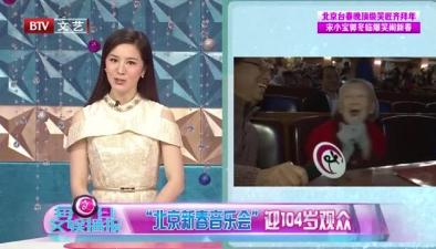 """""""北京新春音樂會""""迎104歲觀眾"""