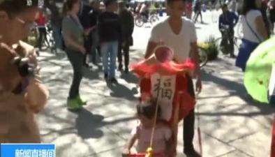 年關至 年味濃:多國舉行活動 同慶狗年春節