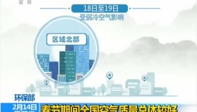 環保部:春節期間全國空氣質量總體較好
