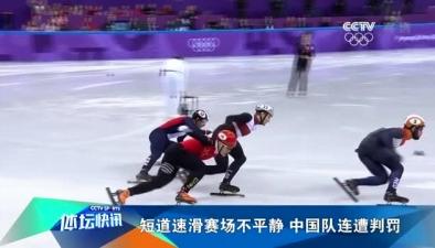 短道速滑賽場不平靜 中國隊連遭判罰