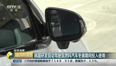 韓國研發自動駕駛氫燃料汽車冬奧期間投入使用