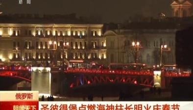俄羅斯:聖彼得堡點燃海神柱長明火慶春節