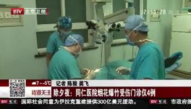 除夕夜:同仁醫院煙花爆竹受傷門診僅4例