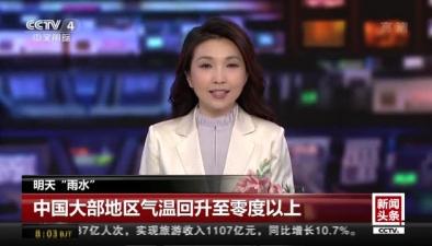 """明天""""雨水"""":中國大部地區氣溫回升至零度以上"""