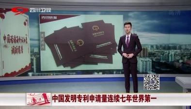 中國發明專利申請量連續七年世界第一