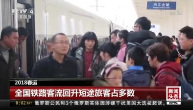 2018春運:全國鐵路客流回升短途旅客佔多數