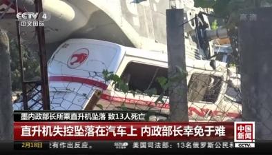 墨內政部長所乘直升機墜落 致13人死亡:直升機失控墜落在汽車上 內政部長幸免于難