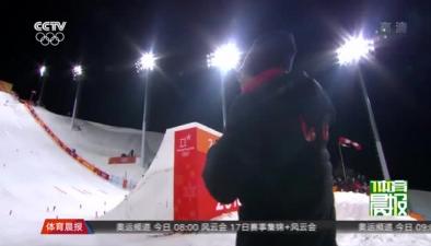 中國三選手進入男子空中技巧決賽